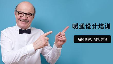 杭州暖通设计培训