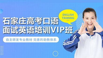 石家庄高考口语面试英语培训VIP班
