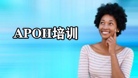 惠州APOH培训,惠州APOH培训课程