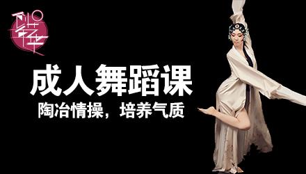 北京成人舞蹈课