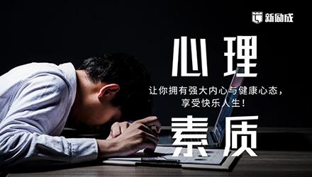 天津心理素质培训