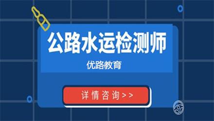 蚌埠公路水运检测师培训