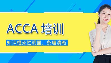 营口ACCA国际注册会计师培训
