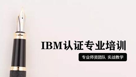 宁波IBM认证培训