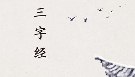 北京少儿三字经培训