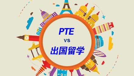 荆门PTE培训,荆门PTE培训课程