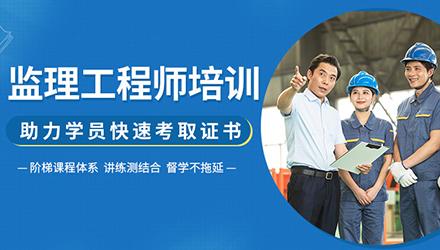 深圳监理工程师培训