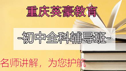 重庆初中全科辅导