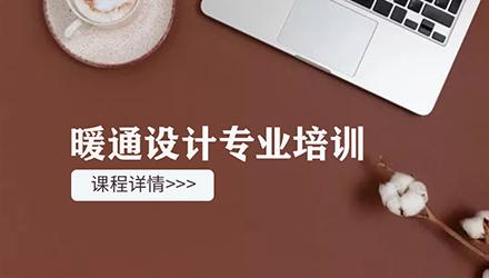 宁波暖通设计培训