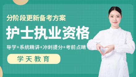 广州执业护士培训