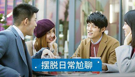 东莞成人日常社交口语提升课