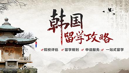 北京韩国留学培训