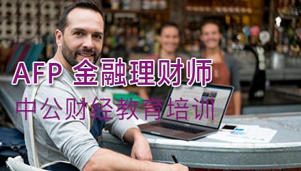 江门AFP金融理财师培训