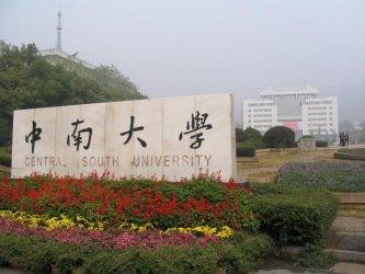 北京中南大学EMBA班