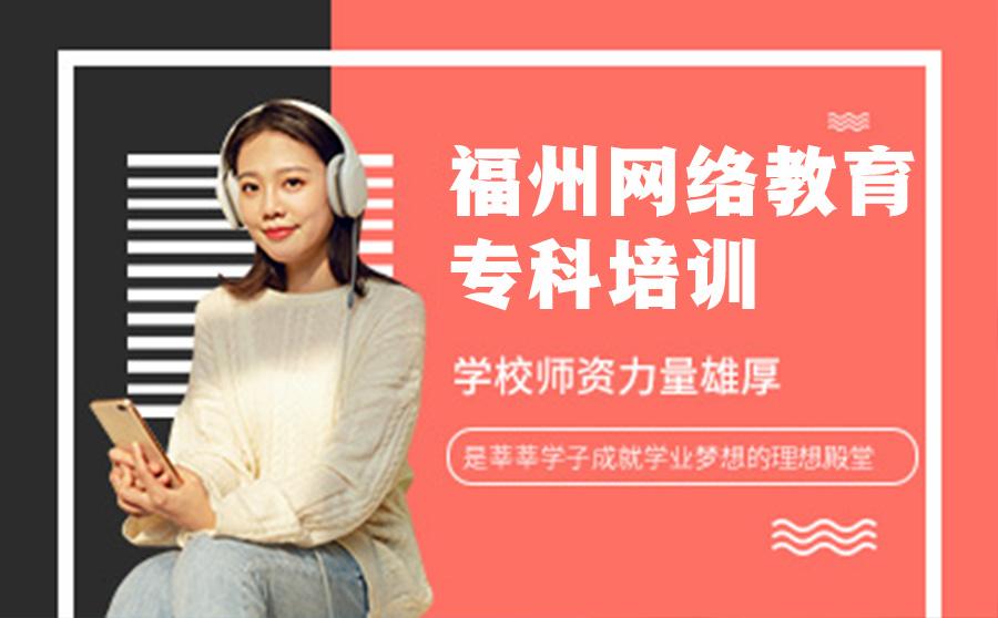 福州网络教育专科培训