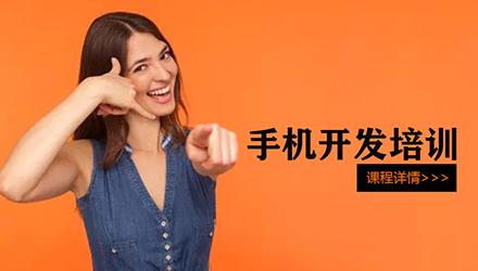 温州手机开发培训