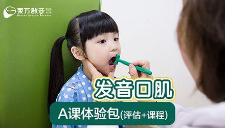 上海发音口肌课