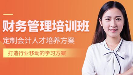 东莞财务管理师培训