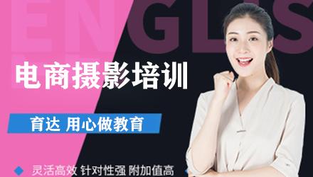 杭州电商摄影培训