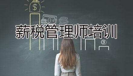 台州薪酬管理师培训