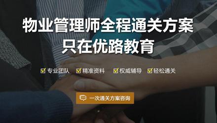 北京注册物业管理师培训班