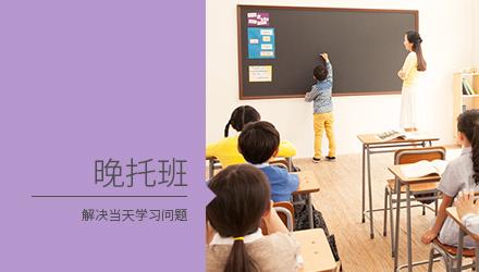 上海东方教育晚托班