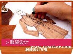 石狮最专业的服装设计培训学校