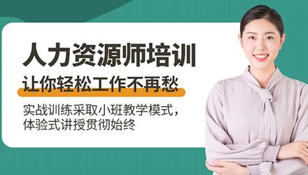 北京人力资源管理师培训