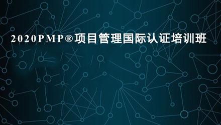 温州国际项目管理师培训