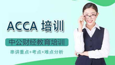 阜新ACCA国际注册会计师培训