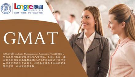 福州GMAT650分VIP1V1班