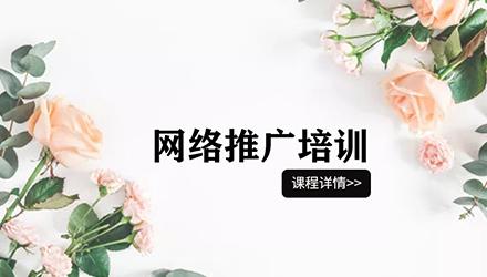 温州网络推广培训