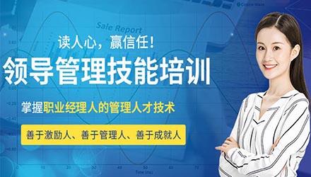 徐州领导管理技能培训