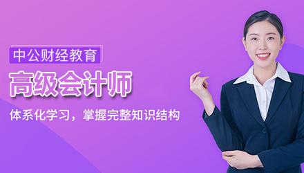 湛江高级会计师培训