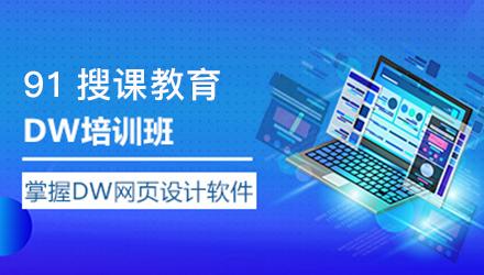 韶关dw软件培训