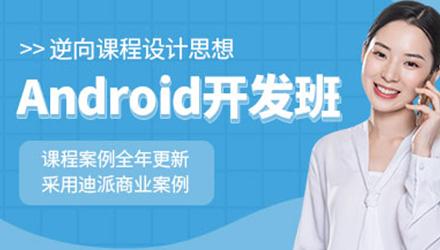 揭阳Android开发培训