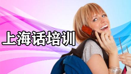 韶关上海话培训,韶关上海话培训课程