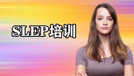 汕头SLEP培训,汕头SLEP培训课程