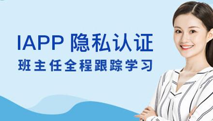 韶关IAPP认证培训
