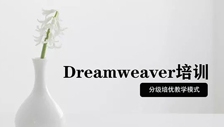 温州Dreamweaver培训