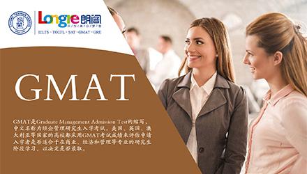福州GMAT课程