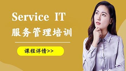 上海Service IT服务管理培训
