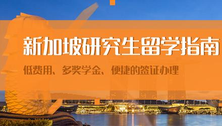 北京新加坡留学