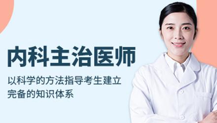广州内科主治医师培训