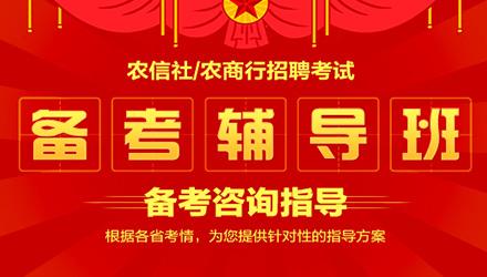 北京农信社招聘培训