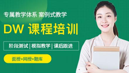 揭阳dw软件培训