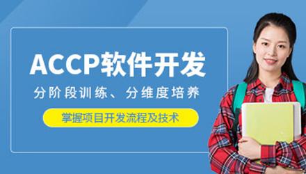揭阳ACCP软件工程师培训
