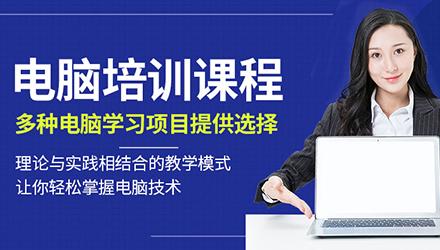 东莞电脑全程培训
