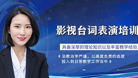 北京影视台词表演培训