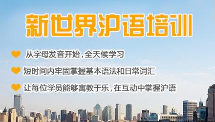 黑河上海话培训,黑河上海话培训课程